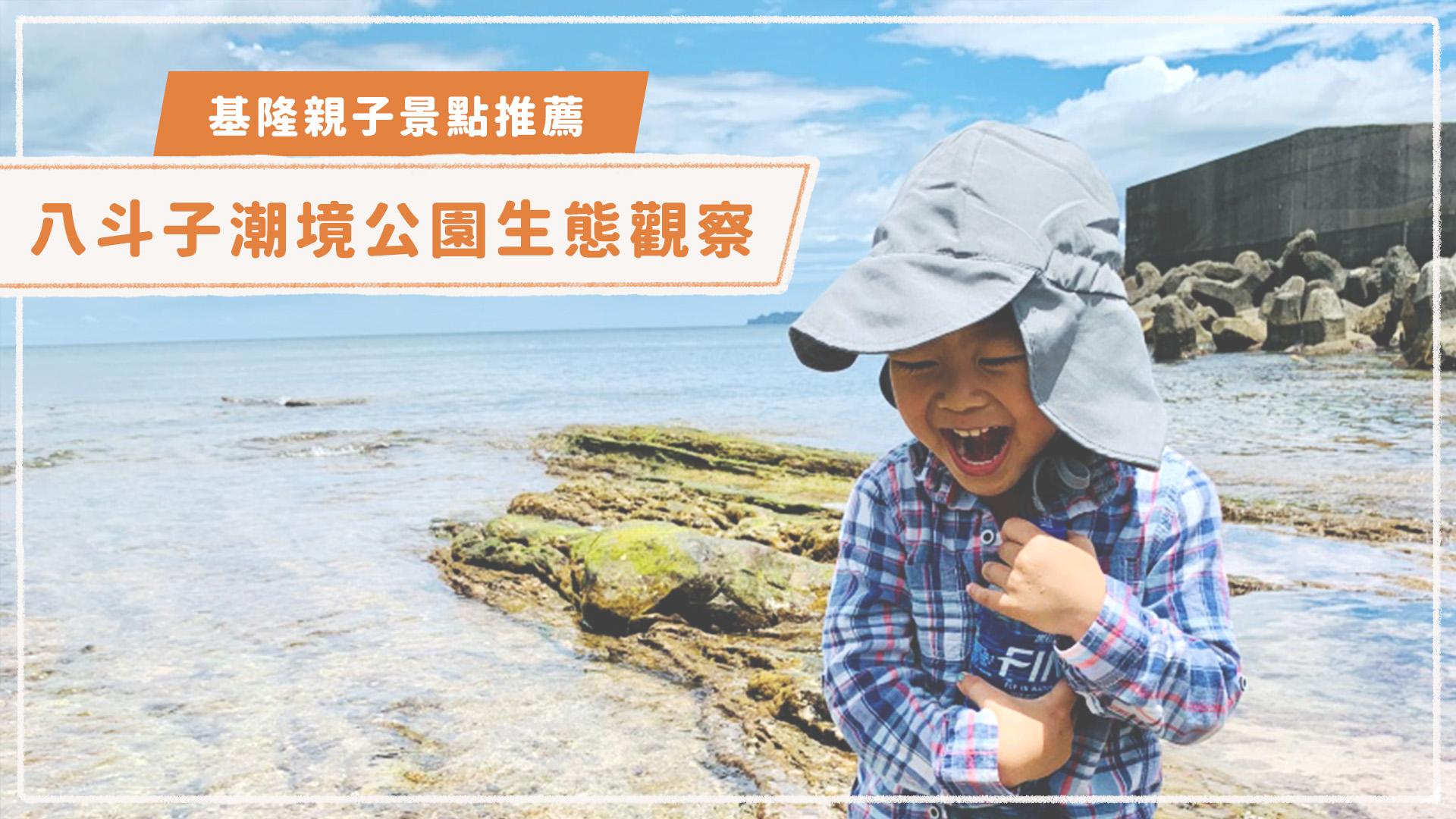 【親子景點推薦】基隆八斗子|潮境公園親子生態觀察