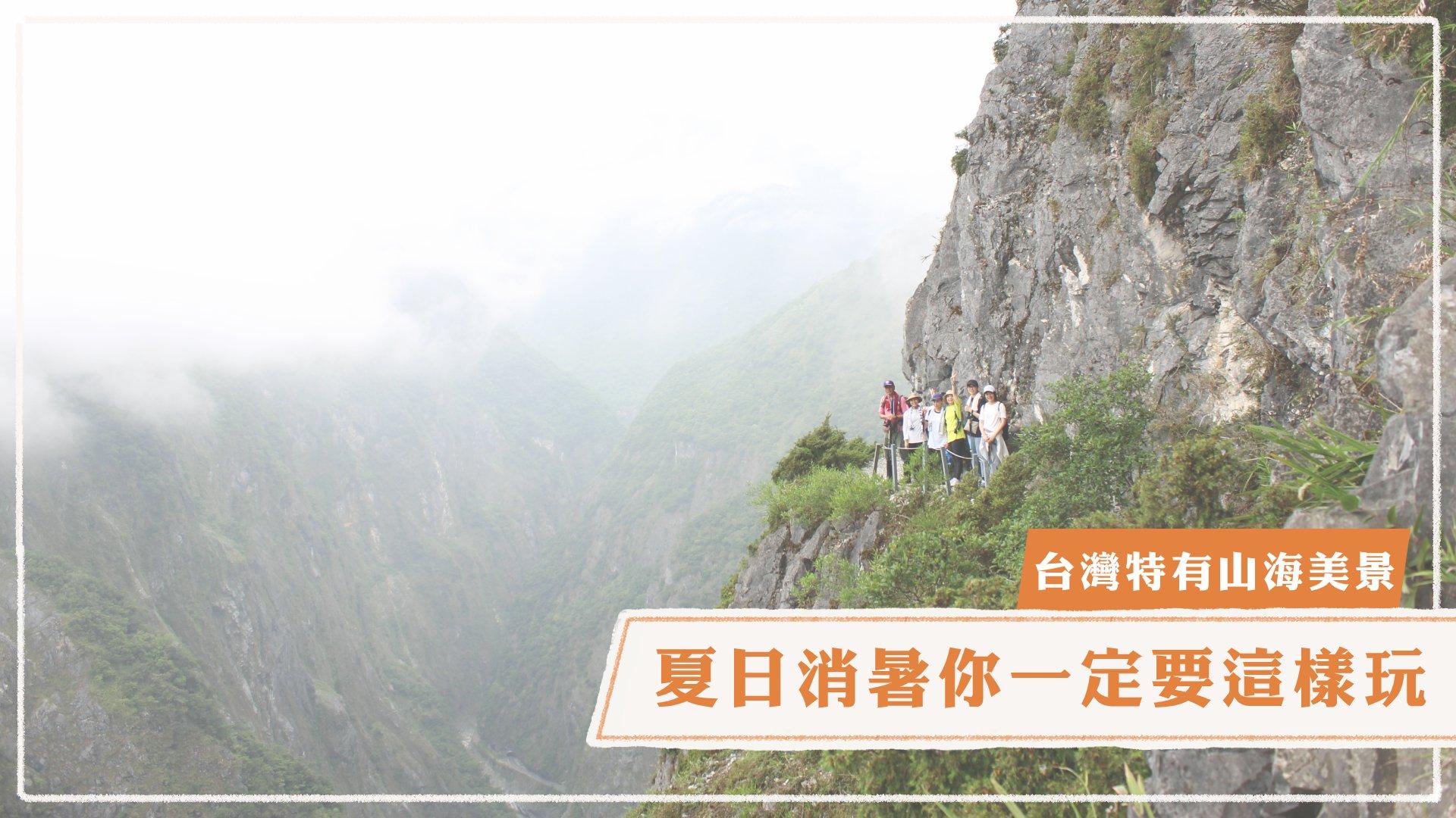 臺灣特有的山海美景,夏日消暑你一定要這樣玩!