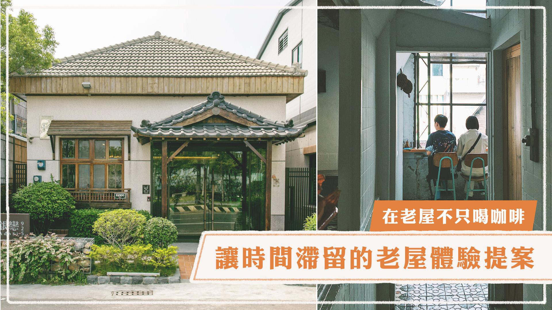 在老屋裡多待一下吧!除了文青咖啡店,八個老屋新用的體驗提案